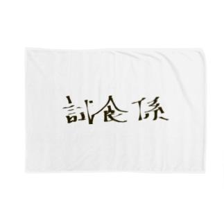 つきタンの試食係 Blankets