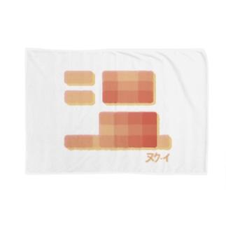 温い Blankets