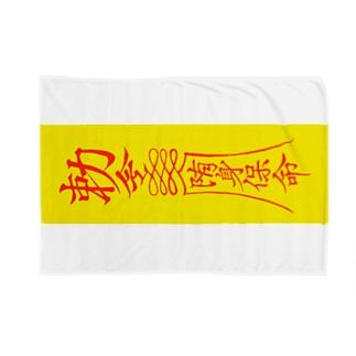 例の御札 Blankets