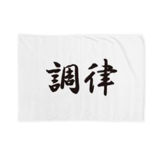 調律 Blankets