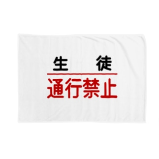 生徒通行禁止(白) Blankets