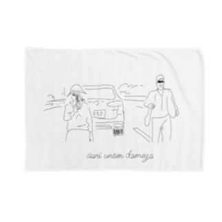 Shut up...のあおり運転根絶 01 Blankets