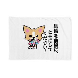 ひもチワワ♂グッズ公式ショップのひもチワワ♂。「結婚を前提に、ヒモにしてください!」 Blankets