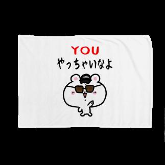 うさぎまるえkawaiishop のくまコロりん『youやっちゃいなよ』 Blankets