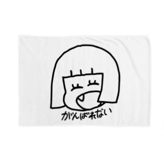 がんばれないちゃん Blankets
