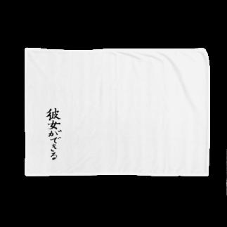 天石 Dragon Healingの「彼女ができる」 Blankets
