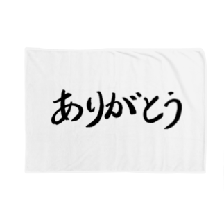 天道智水 Dragon Healingの「ありがとう」横書き Blankets