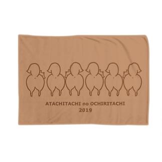 おちりたち choco Blankets