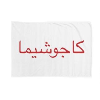 KAGOSHIMA ~Arabic~ Blankets