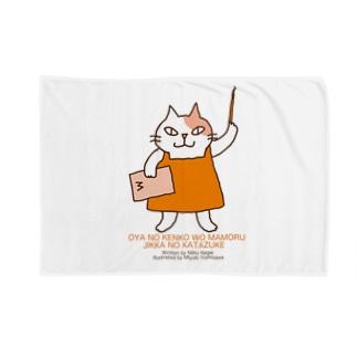 み〜先生 Blankets