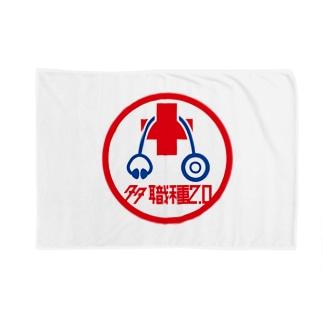 パ紋No.3409 多職種2.0 Blankets
