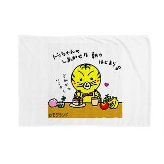 モグランドショップのトラちゃんの幸せな朝 Blankets