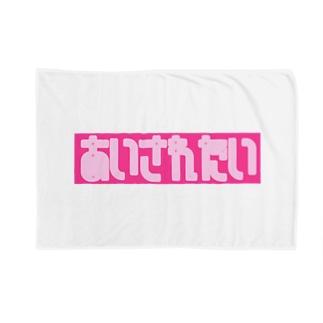 愛されたい Blankets