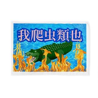 爬虫類ガチ地球最強卍 Blankets