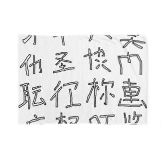 略字(Ryakugo) Blankets