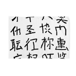 略字(Ryakuji)black Blankets
