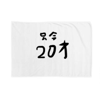 只今20才 Blankets