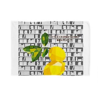 レモンエロウの空想 Blankets