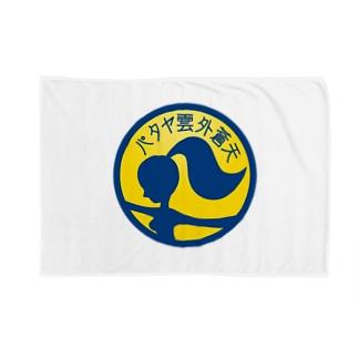 パ紋No.3419 パタヤ雲外蒼天 Blankets