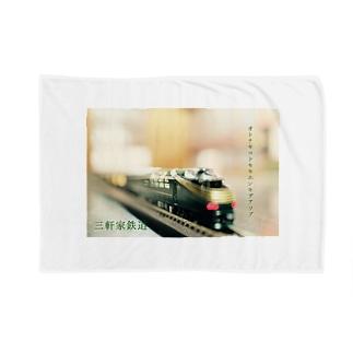 三軒家鉄道 Blankets