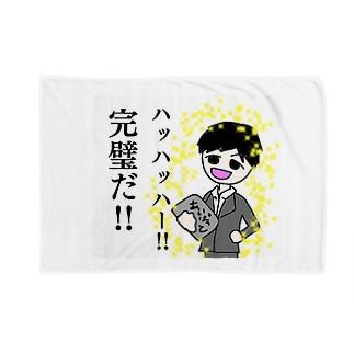 完璧課長シリーズ Blankets