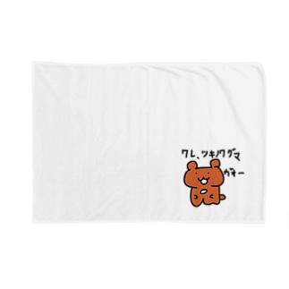 我、ツキノワグマ Blankets