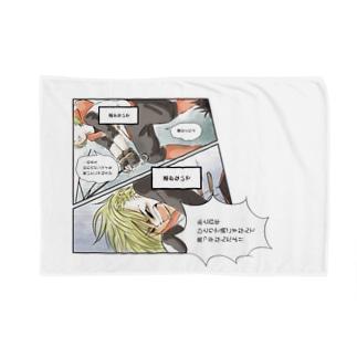 責任とれよ Blankets