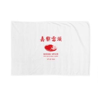 嘉黎雷須(カレーライス) Blankets