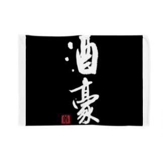 酒豪(黒3) Blankets