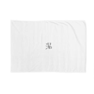 温泉行く用のやつ Blankets