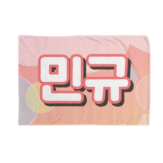 M⃰O⃰O⃰N⃰のMINGYU Blankets