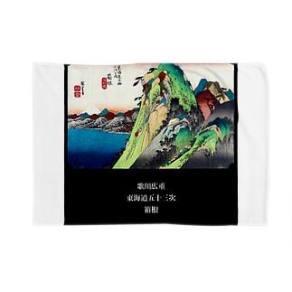 歌川広重『 東海道五十三次 箱根 』 Blankets