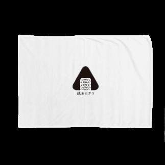 AmberToneの逆おにぎり Blankets