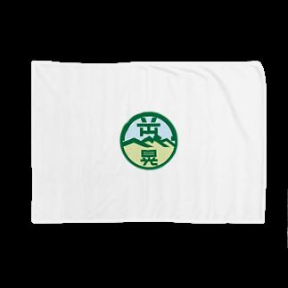 原田専門家のパ紋No.3438 岡部晃  Blankets
