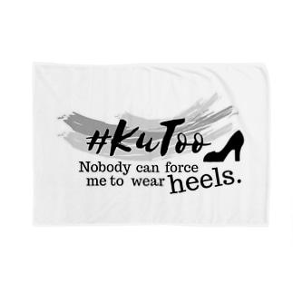 【復刻】#KuToo モノクロ ロゴ ブランケット Blankets