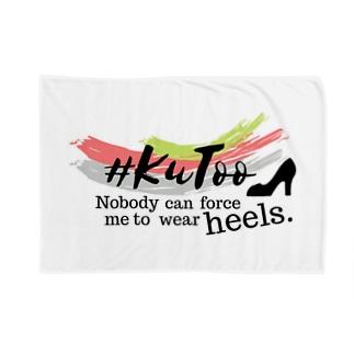 【復刻】#KuToo ロゴ ブランケット Blankets