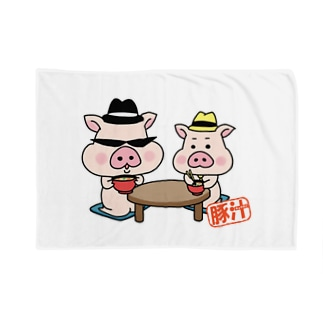 豚汁兄弟 Blankets