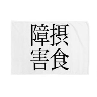 ナマコラブ💜👼🏻🦄🌈✨の摂食障害 ゲシュタルト崩壊 NAMACOLOVE Blankets