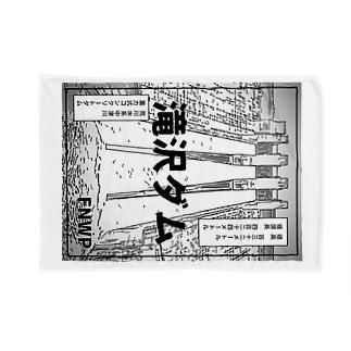 滝沢ダム Blankets