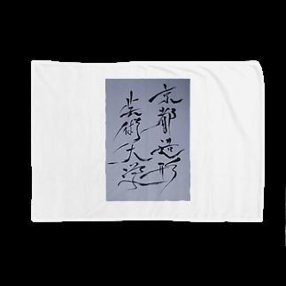 非おむろ屋さんの京都造形芸術大学 Blankets
