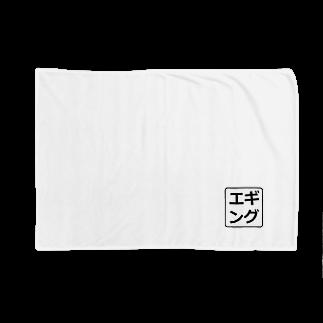 アメリカンベースのエギング Blankets