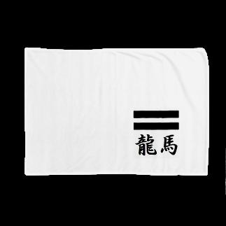アメリカンベースの龍馬 Blankets