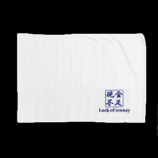 アメリカンベースの金欠 貧乏 Blankets