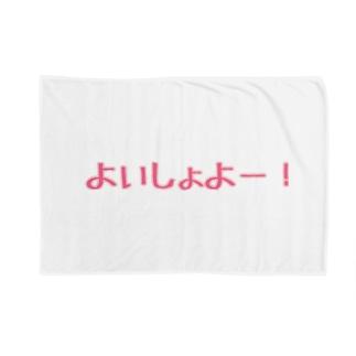 よいしょよー! Blankets