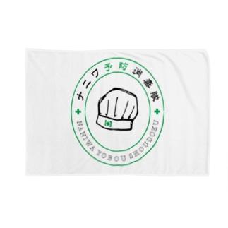 ナニワ予防消毒隊 Blankets