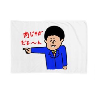 肉じゃがだよ〜ん Blankets