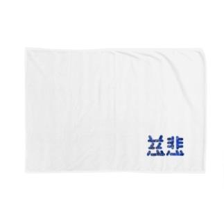 mmkの慈悲 ワンポイント Blankets