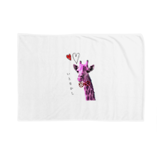 AYshopのきりん〜趣〜 Blankets