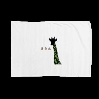 AYshopのきりん〜影〜 Blankets