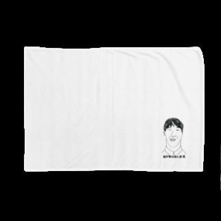 kento fukayaの腹伊勢谷(小さめ・名前あり) Blankets